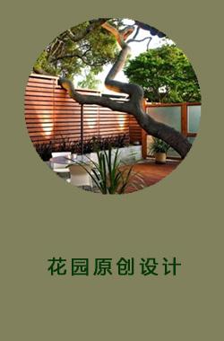 花园原创设计
