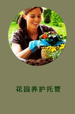 花园养护托管